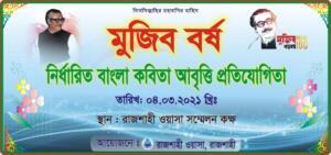 মুজিব বর্ষ নির্ধারিত বাংলা কবিতা আবৃত্তি প্রতিযোগিতা
